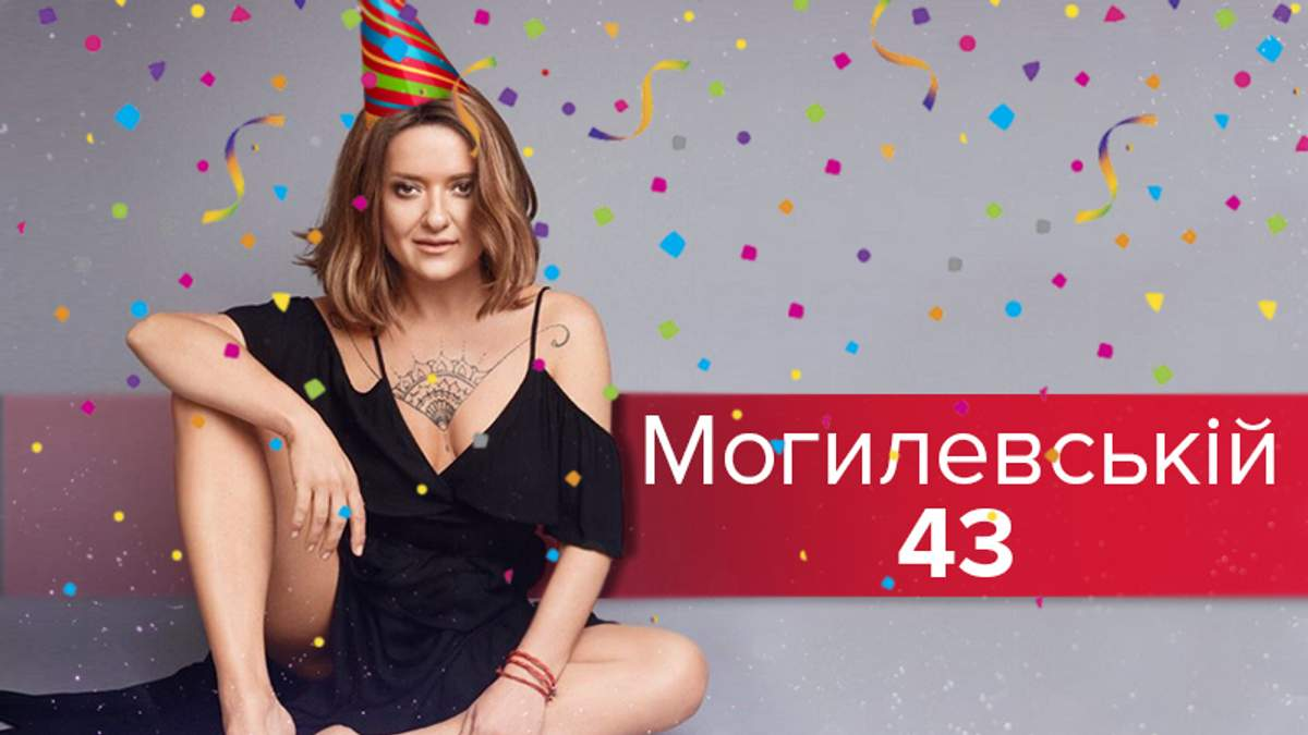 Наталії Могилевській – 44
