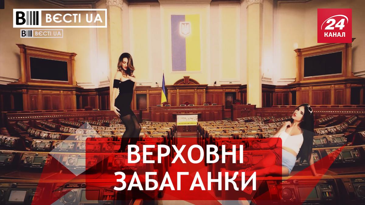 Вєсті.UA. Таємниці Верховної Ради. Мандрівник Ляшко