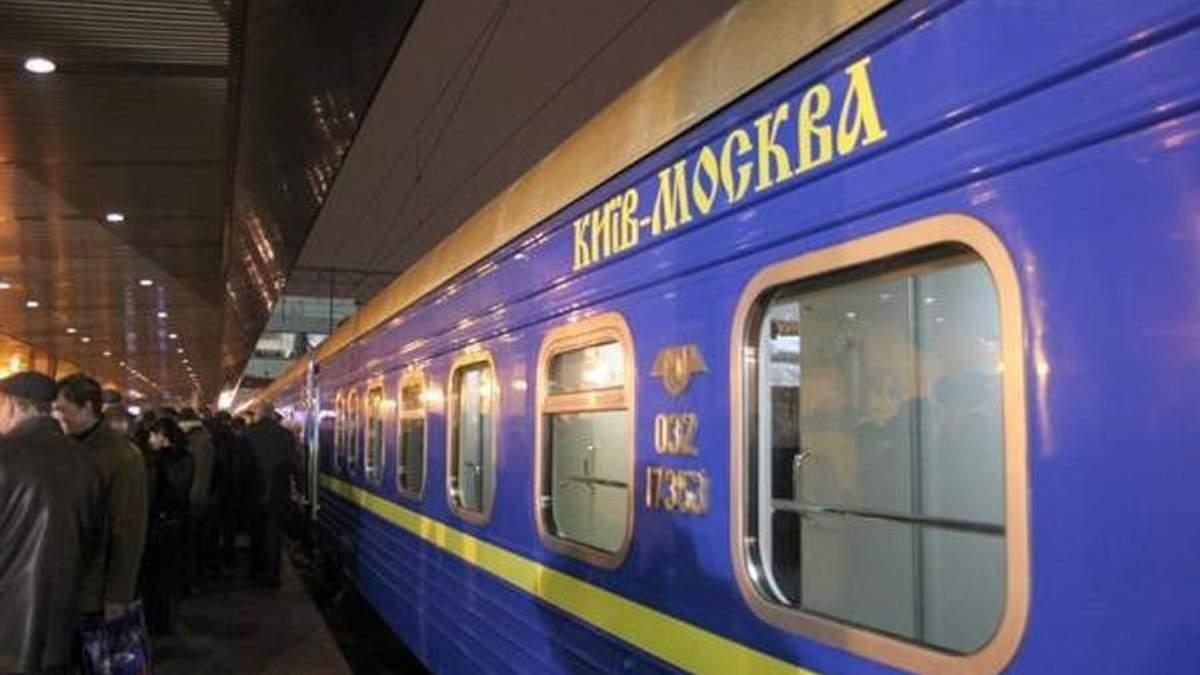 З України до Росії досі ходять пасажирські потяги