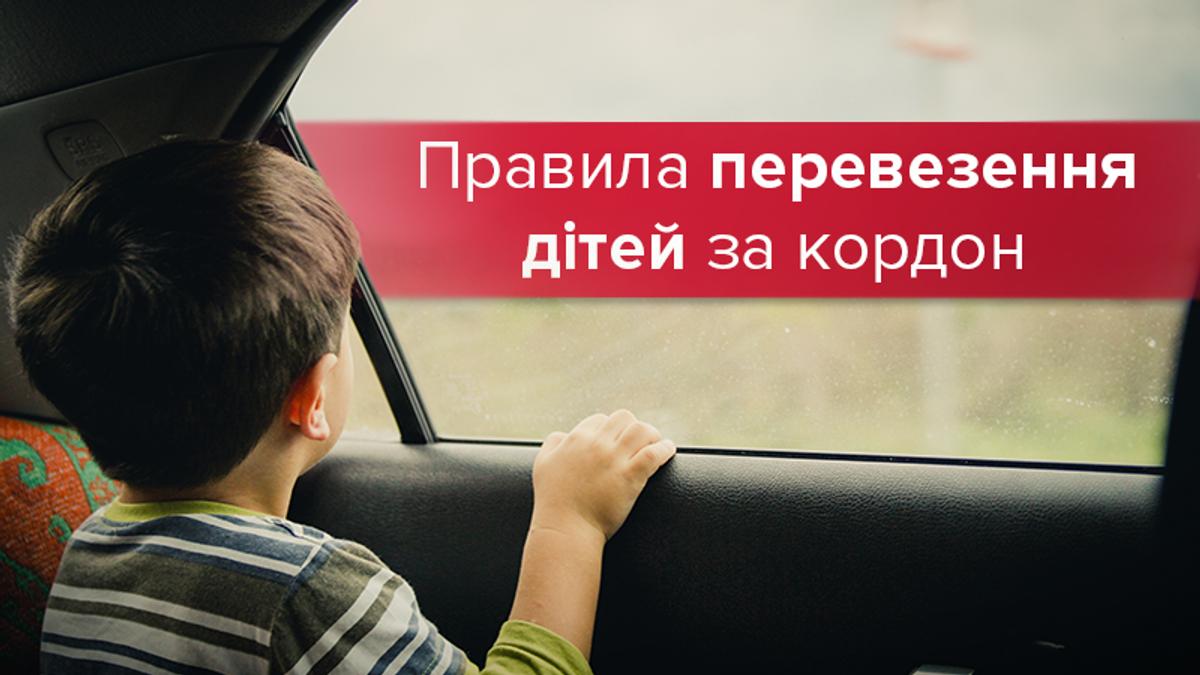 Правила выезда детей за границу 2019 в Украине – документы и порядок