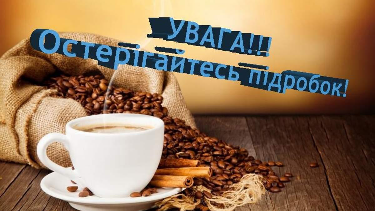 Во Львове  – фальшивый кофе: полиция задержала виновных