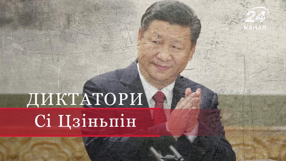 Си Цзиньпин – авторитарный правитель и народный любимец