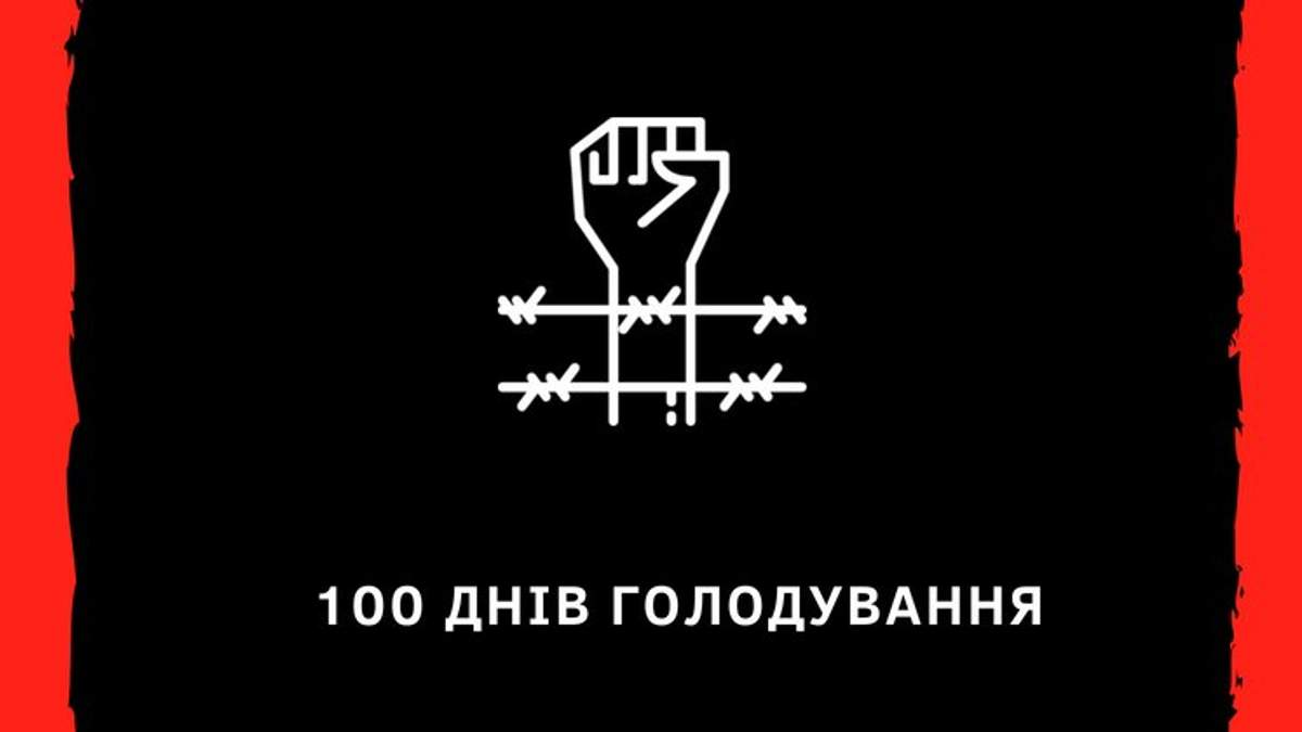 Олег Сенцов голодує 100 днів