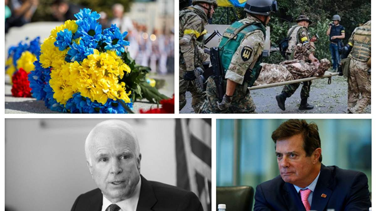 День независимости Украины, погибшие на Донбассе, смерть Маккейна и другие интересные события недели