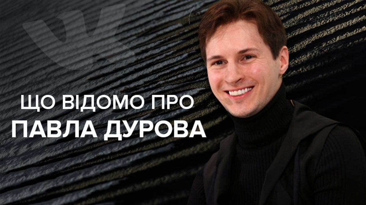 Хто такий Павло Дуров