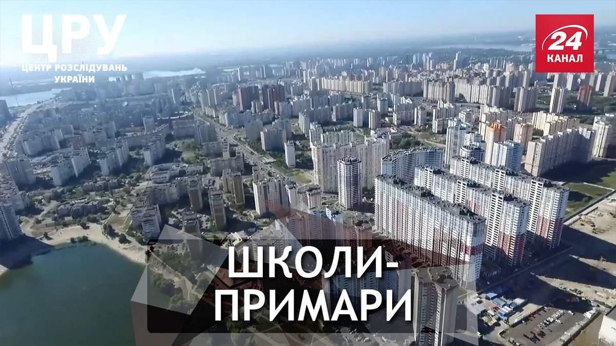 Бізнес забудовників: як в Україні наживаються на школах та садочках