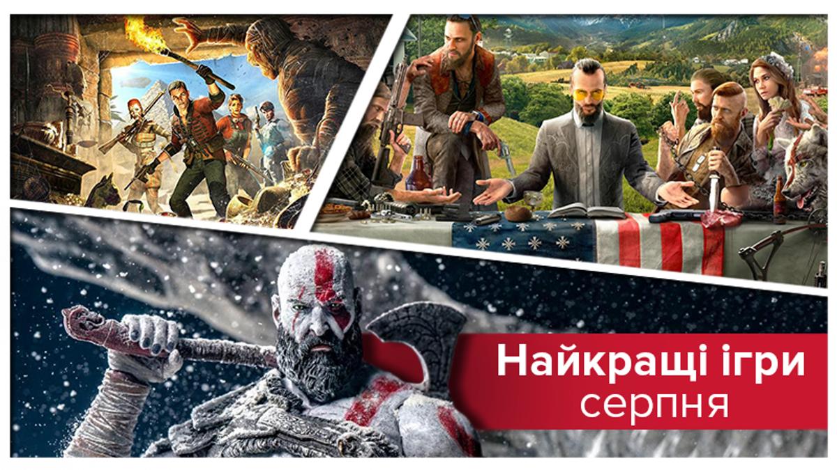 ТОП-3 гри серпня 2018