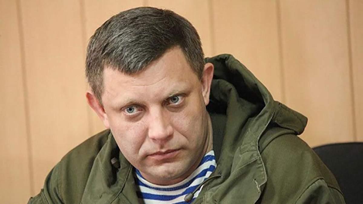 Александра Захарченко убили