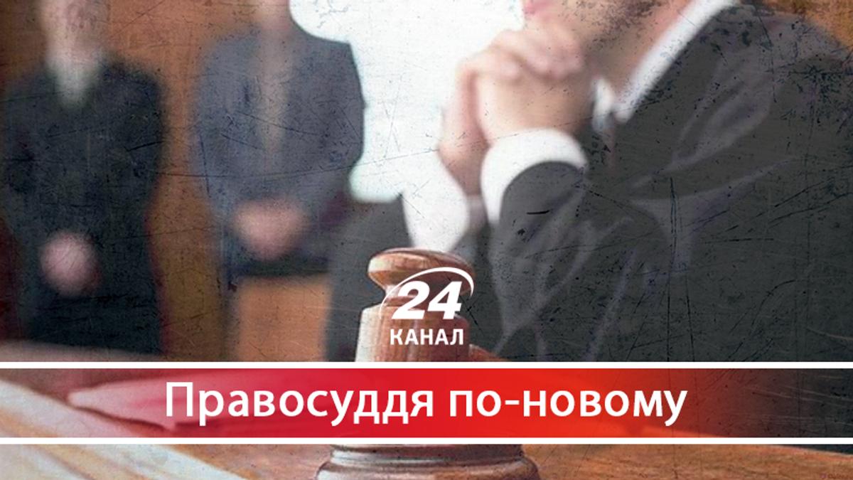 Фейкова прозорість: чому недоброчесні судді легко долають усі перевірки - 1 вересня 2018 - Телеканал новин 24
