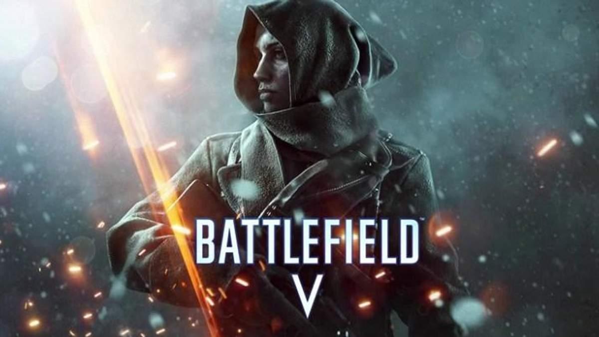"""Battlefield V: """"Королівська битва"""" від Electronic Arts"""