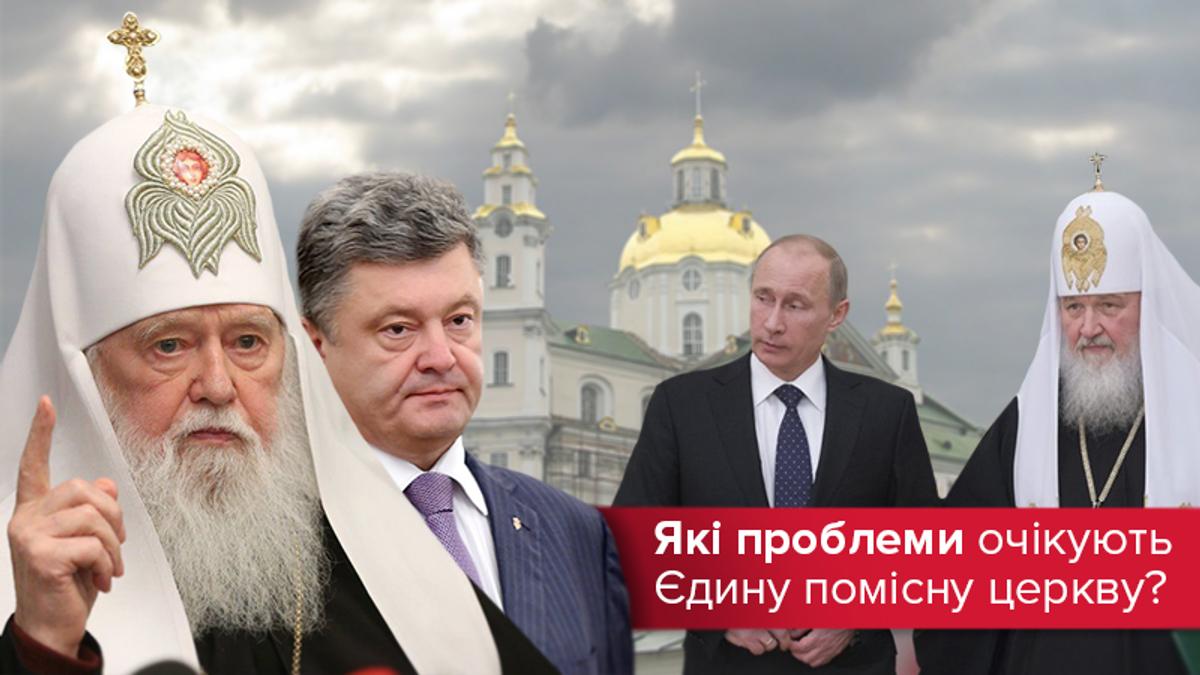 Вселенський Патріархат готовий надати Єдиній церкві в Україні автокефалію