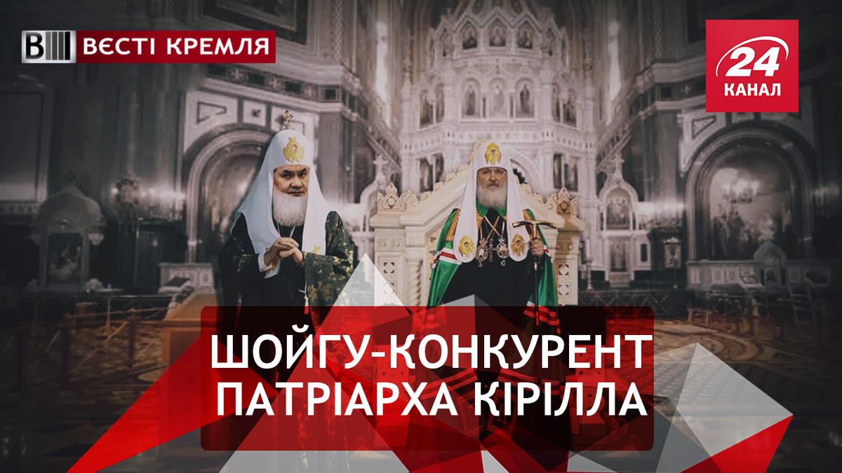 Вєсті Кремля. Військова церква у Росії. Жиріновський стає Сталіним