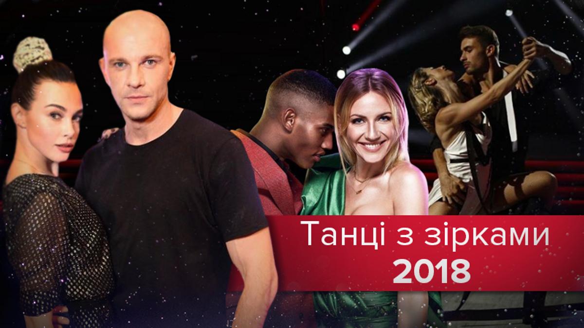 Танці з зірками 2018 3 випуск – дивитись онлайн