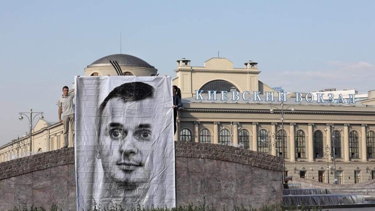 Фотофакт: В Москве развернули гигантский баннер в поддержку Сенцова