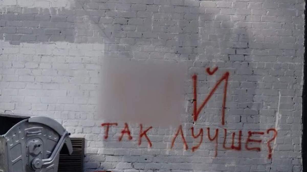Стена трансформаторной будки – звезда Instagram: видео о битве художников и коммунальщиков