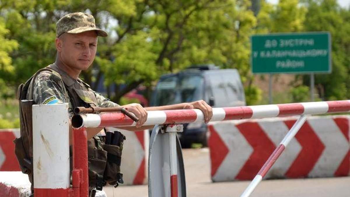 В'їзд в Крим