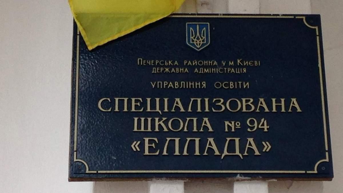 Инцидент произошел в специализированной школе Киева: родители не лучшего мнения об учительнице, на которую напал школьник