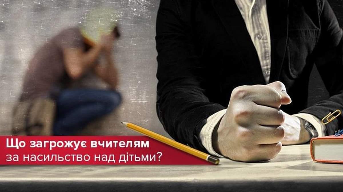 Знущання з дітей в школі: що робити - права дитини в Україні