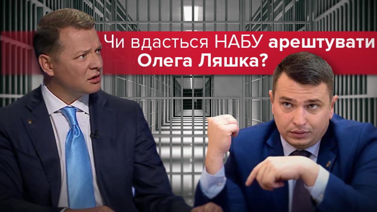 Ляшко vs НАБУ: в чем подозревают и что грозит Олегу Ляшко