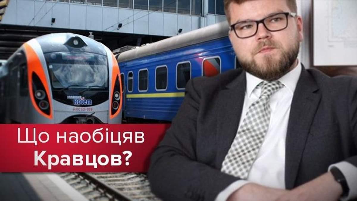 """Топ-5 невыполненных обещаний: чем успел оскандалиться глава """"Укрзализныци"""" за год"""