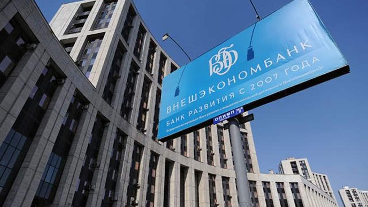 """""""Внешэкономбанк"""" подал в суд против Украины"""