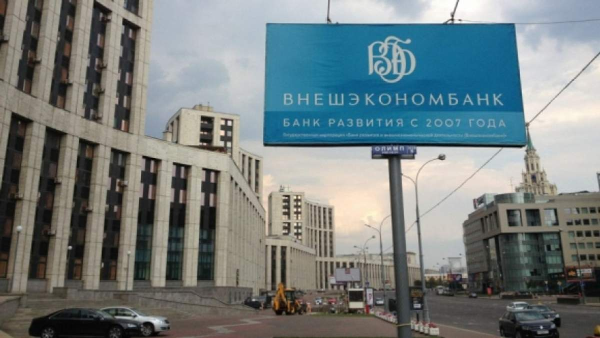Російський держбанк подає до арбітражу на Україну
