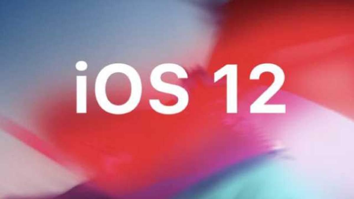 iOS 12 запустили офіційно