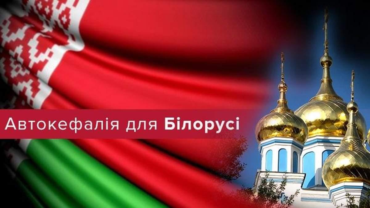 Білорусь теж хоче незалежну від Росії церкву: що з цього вийде