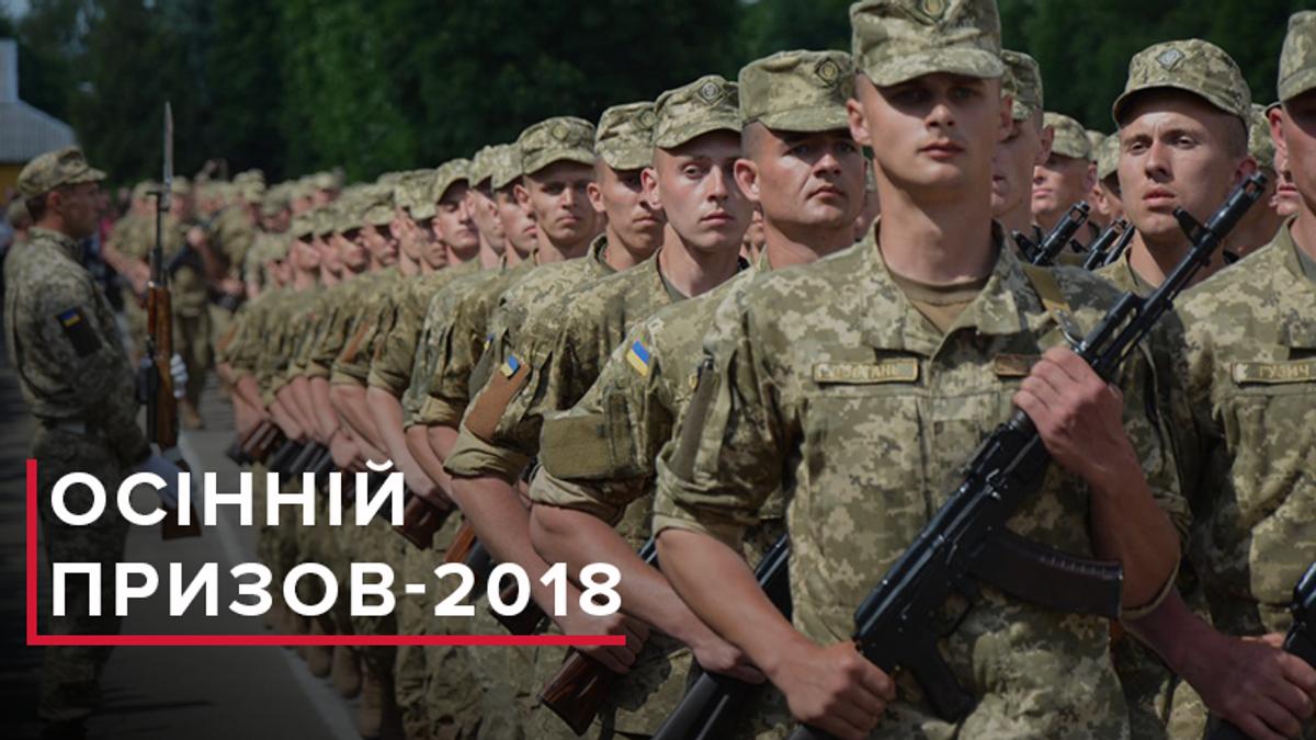 Осінній призов 2018 Україна - кого призиватимуть і на який термін