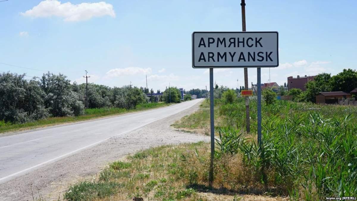 В Армянске отменяют режим чрезвычайной ситуации, введенный после химвыбросов