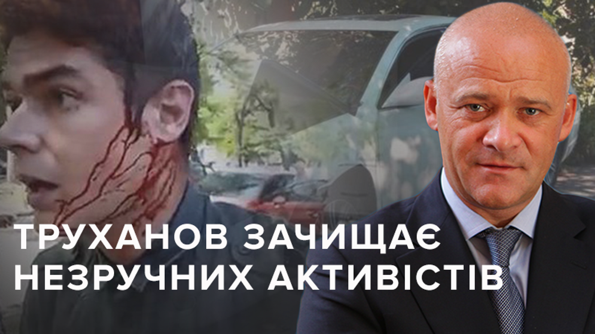Труханов з правоохоронцями створив місцеву мафію?