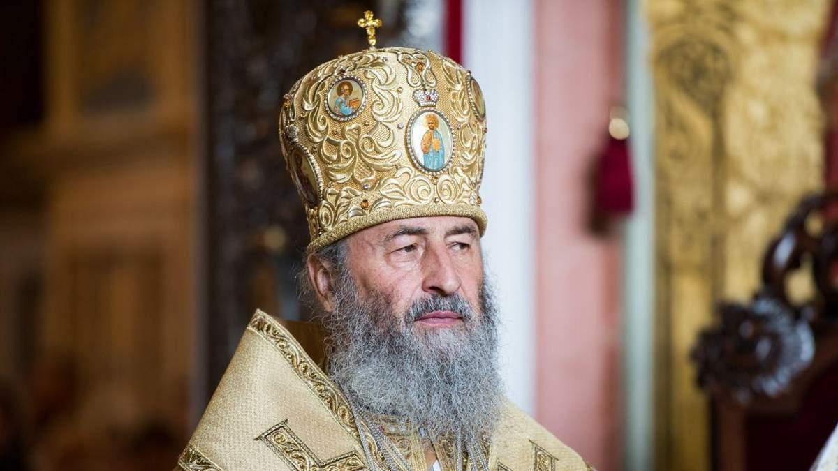 Голова УПЦ МП Онуфрій відмовився зустрічатися з екзархами Вселенського патріархату у Києві