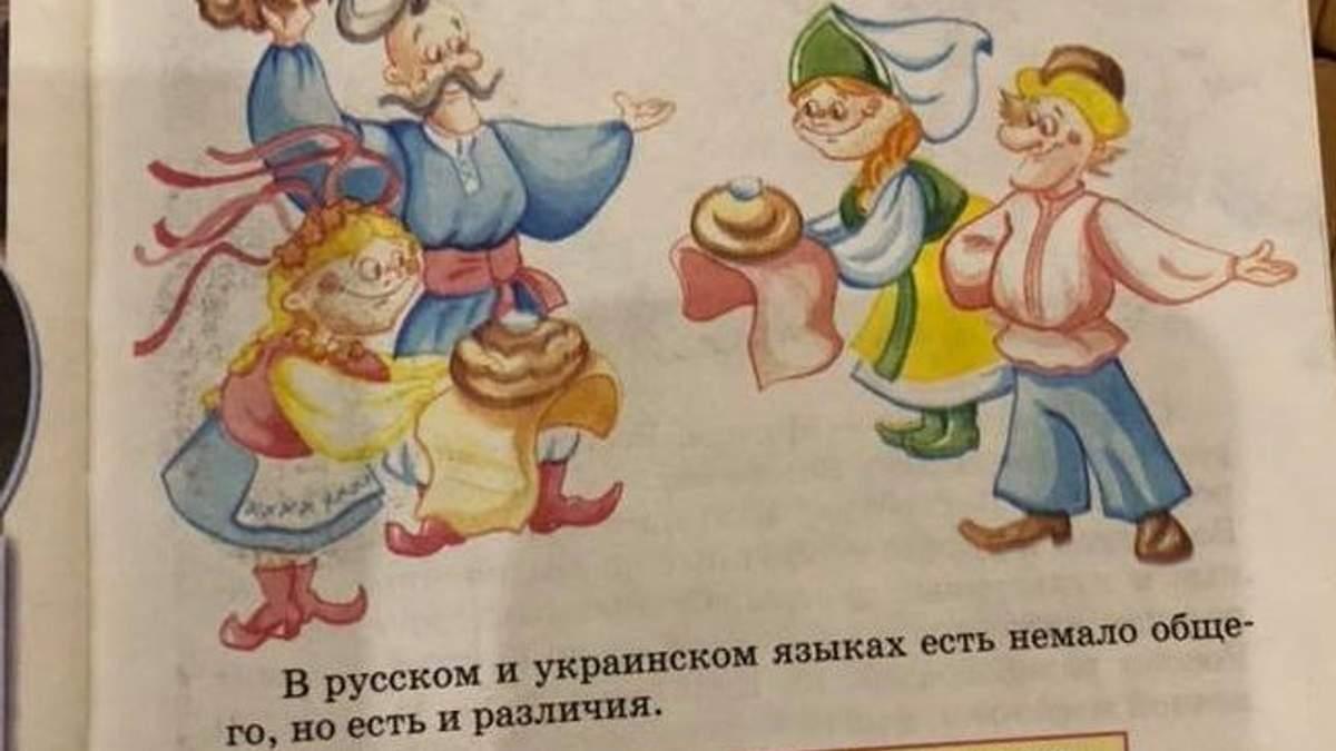 В киевской школе скандал из-за учебника по русскому языку