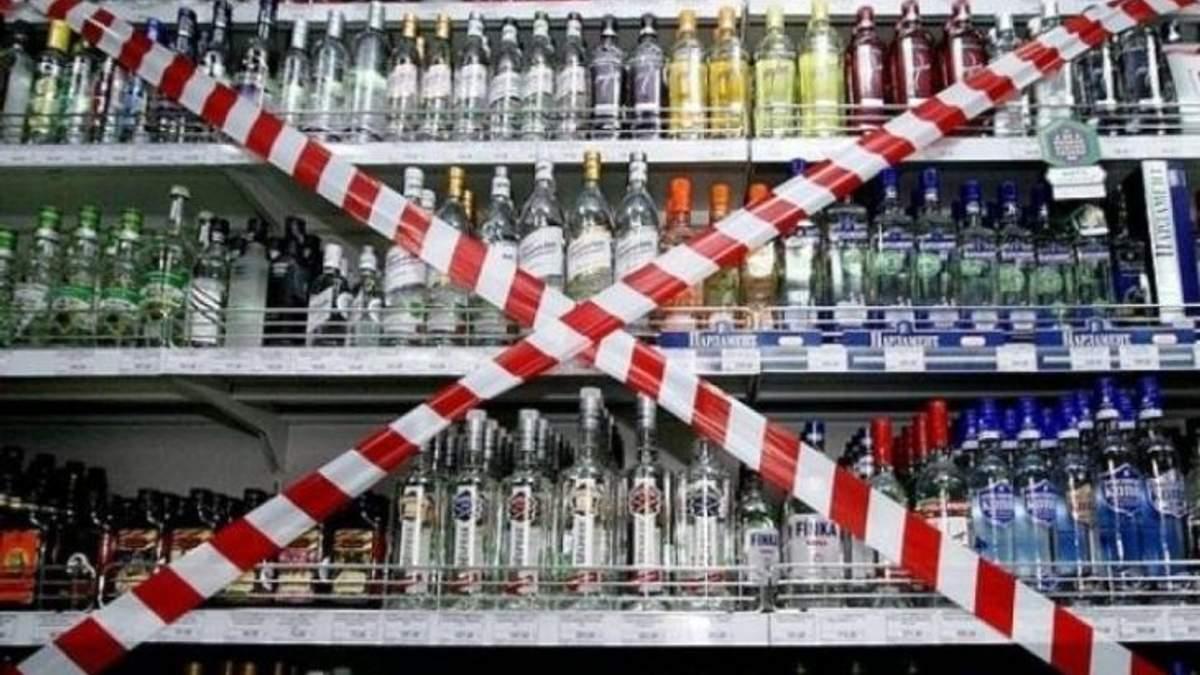 Заборона на продаж алкоголю