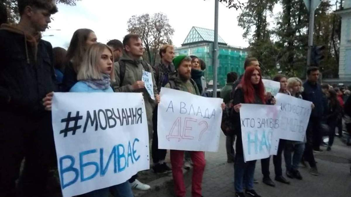 """""""Ночь на Банковой"""": активисты отправились к дому Арсена Авакова"""