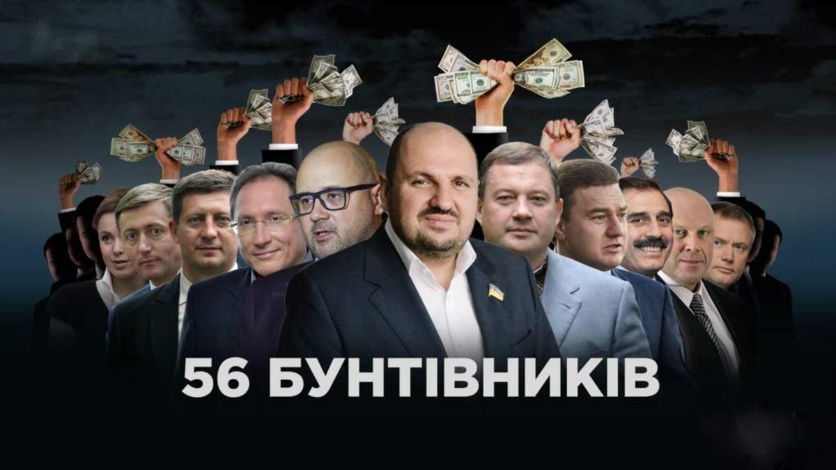 56 депутатов выступили против АРМА, чтобы защитить собственное имущество: расследование