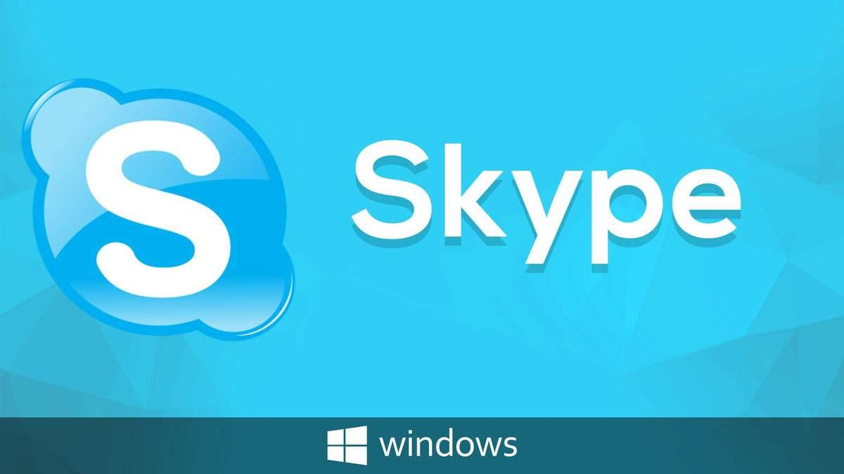 Microsoft припиняє оновлення класичного Skype з 1 листопада