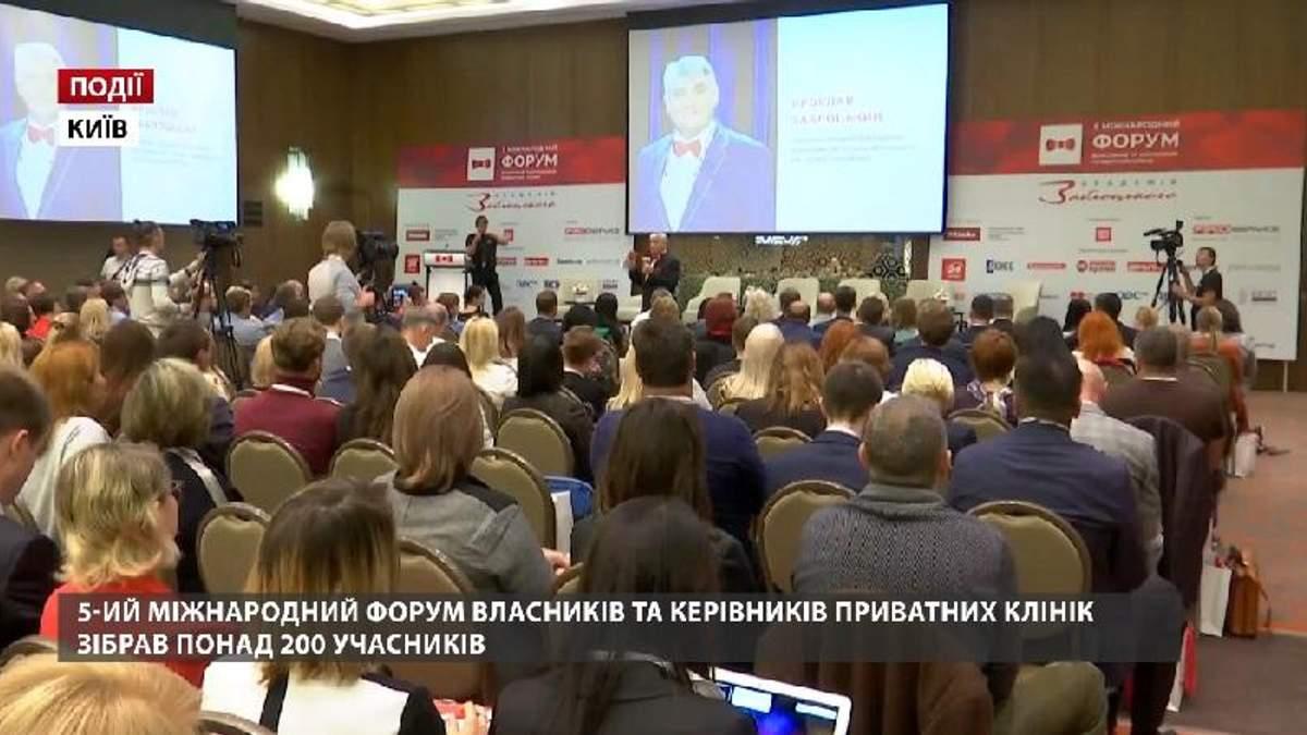 V Международный Форум владельцев и руководителей частных клиник собрал более 200 участников
