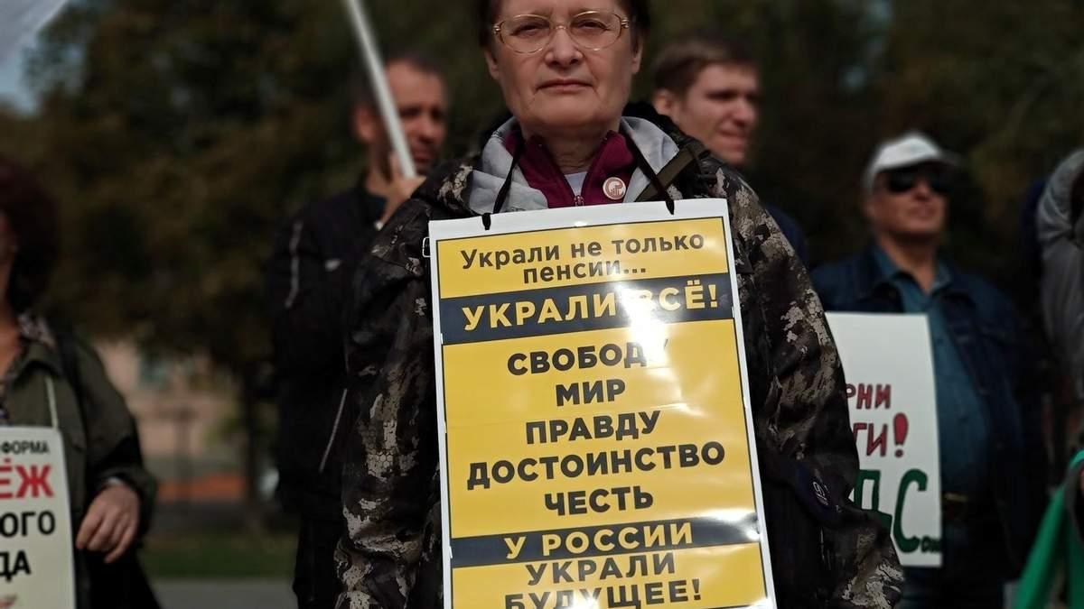 """""""Украли свободу, мир и правду"""": появились фото новых митингов против пенсионной реформы в России"""