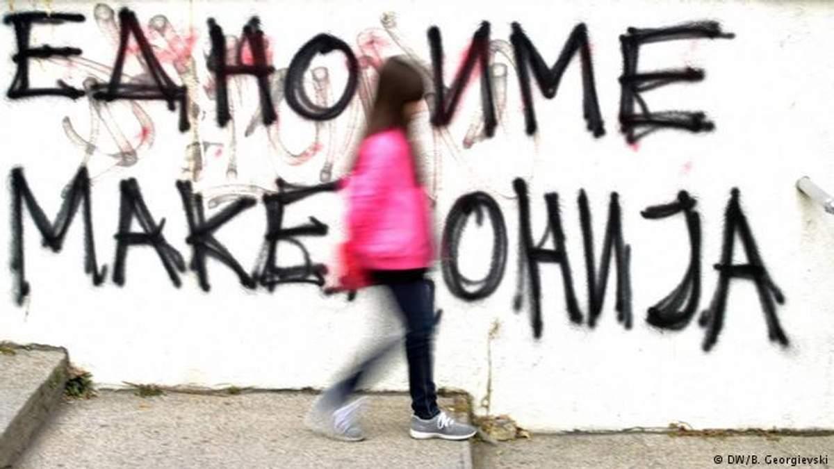 Македония: провальная победа или победный провал, или Снова рука Москвы