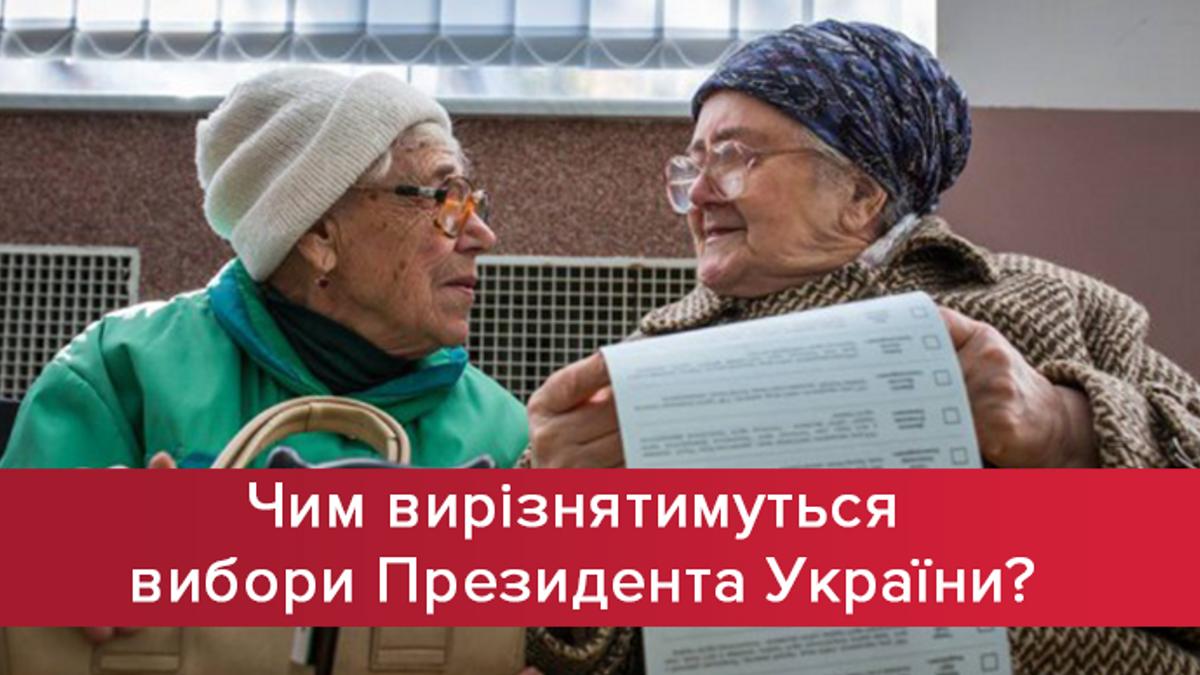 Про головні етапи і виклики виборів Президента України