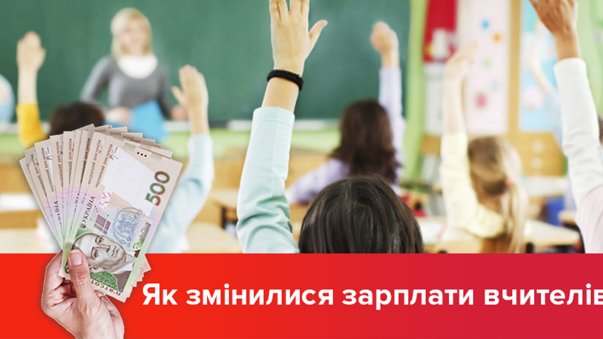 Зарплата вчителя в Україні 2018 - зміни за останні 24 роки