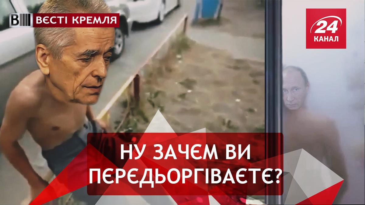 Вєсті Кремля. ОНАНіщенко і рука Путіна. Солсберійці у смутку