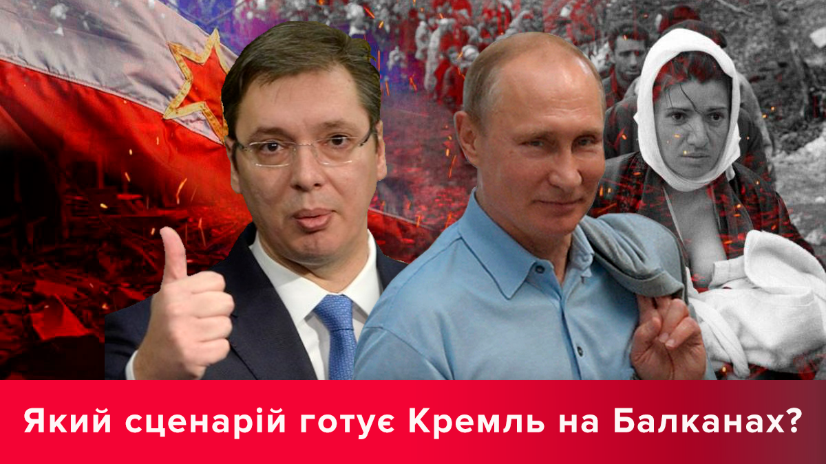 Обострение на Балканах: Путин провоцирует новый конфликт?