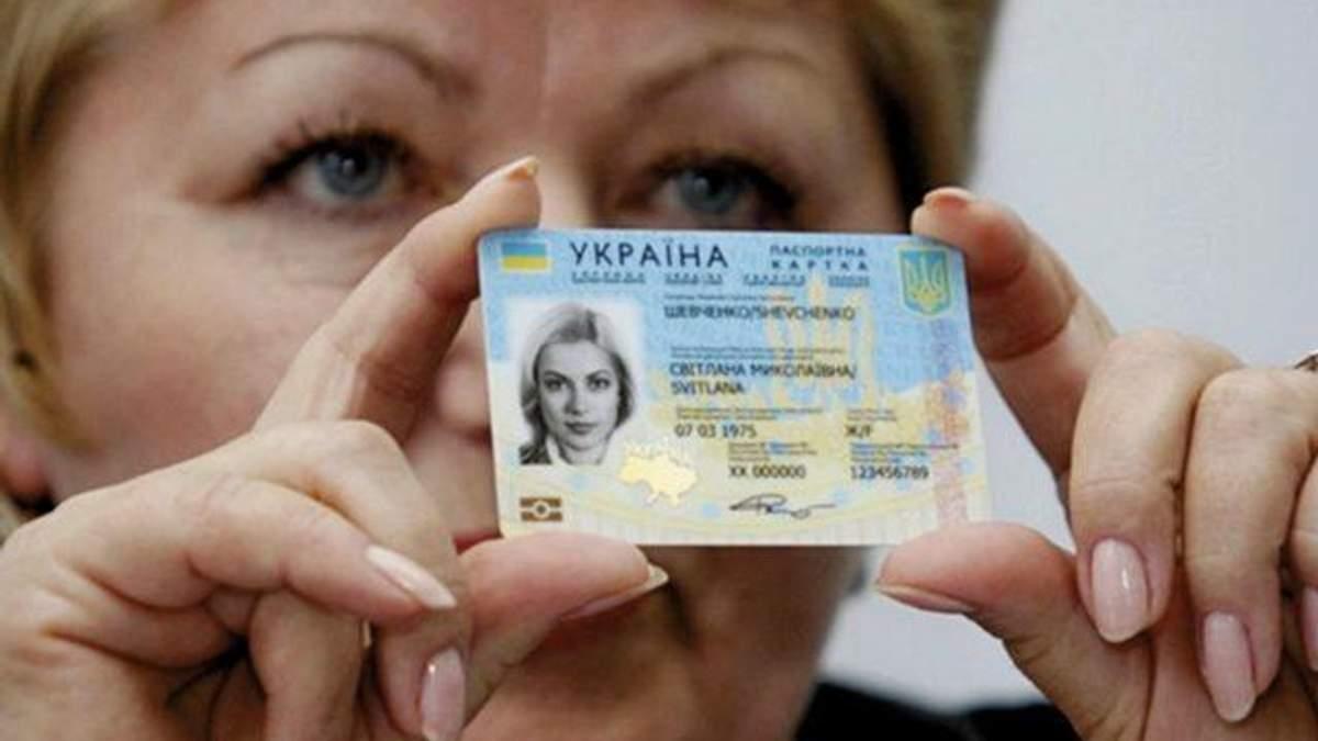 ID-картки створюють проблеми українцям