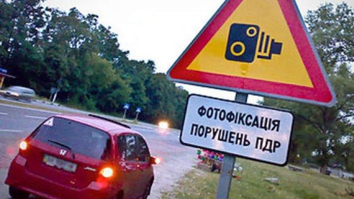 Фотофиксация нарушений ПДД: Кабмин принял важное решение