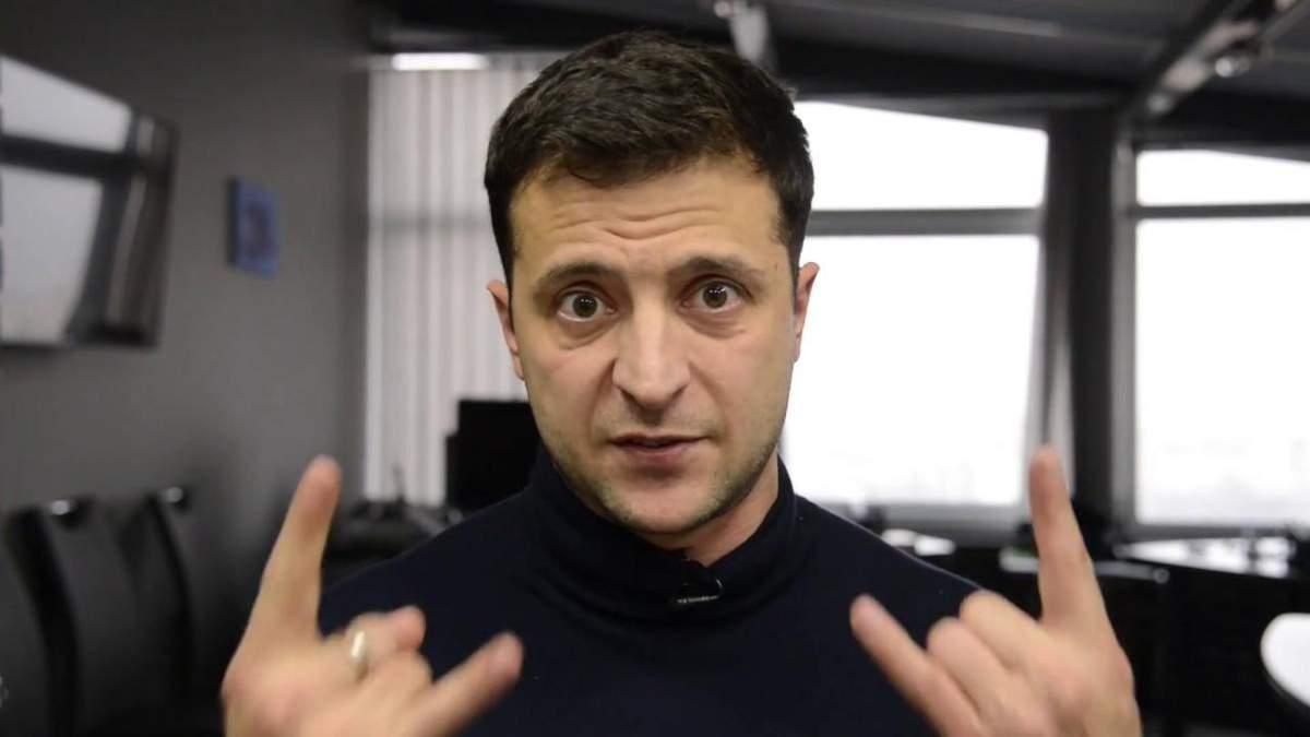 Зеленский запустил флешмоб с хештегом #ідітьусраку #challenge