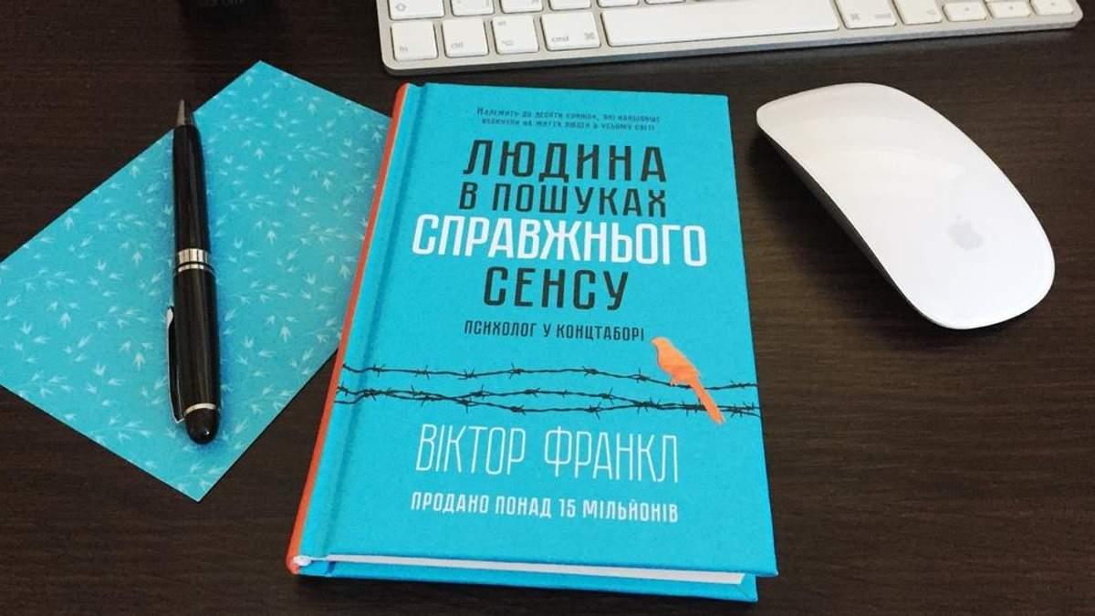 """Книга """"Людина в пошуках справжнього сенсу"""""""