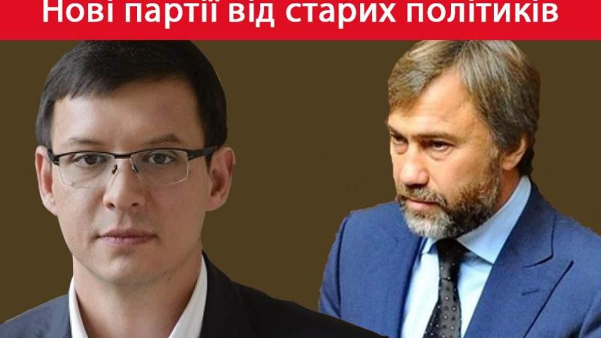 Новые партии старых регионалов: что за политсилы создают Новинский и Мураев