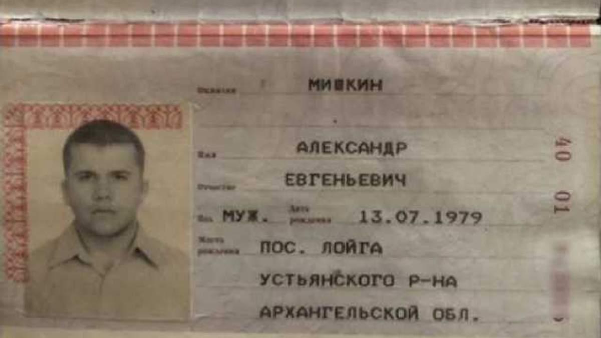 Александр Евгеньевич Мишкин